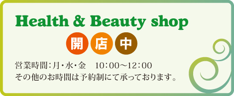 Health & Beauty shop 開店中
